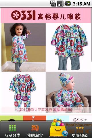 【免費生活App】温柔0331高档婴童服装-APP點子