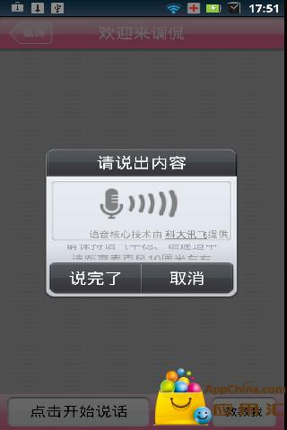 美女语音讲笑话 生活 App-癮科技App