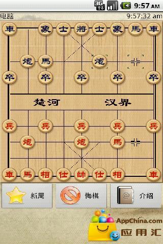 【免費棋類遊戲App】象棋大师-APP點子