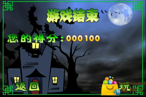 【免費動作App】僵尸圆月大逃亡-APP點子