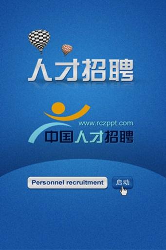 中国人才招聘平台