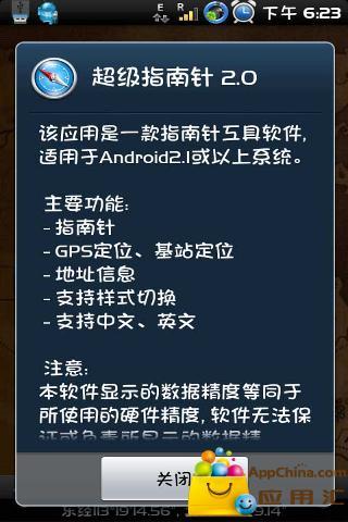 玩免費生活APP 下載超级指南针 app不用錢 硬是要APP