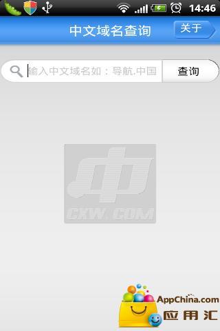 中文域名查询