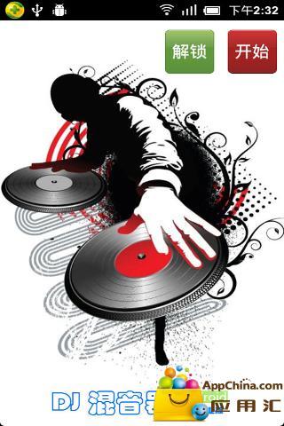 DJ混音器