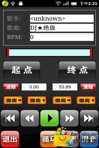 玩免費生活APP|下載DJ混音器 app不用錢|硬是要APP