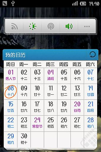 【免費生活App】透明桌面日历-APP點子