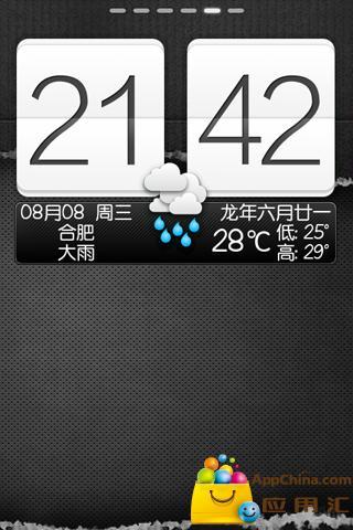 桌面时钟天气截图1