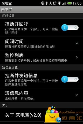 玩通訊App|来电宝免費|APP試玩