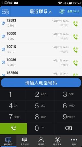 97call免费网络电话截图0