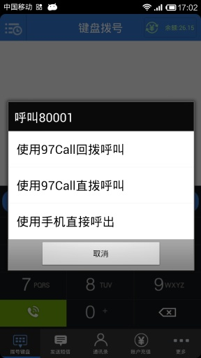 97call免费网络电话截图1