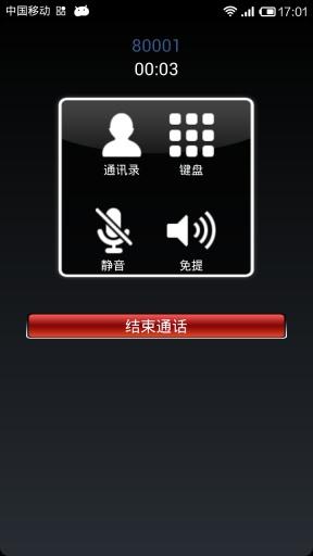 97call免费网络电话截图4