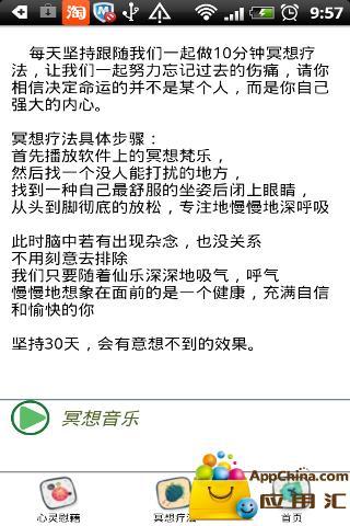 失恋大药瓶 社交 App-愛順發玩APP