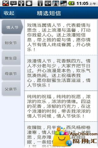 短信群发截图3