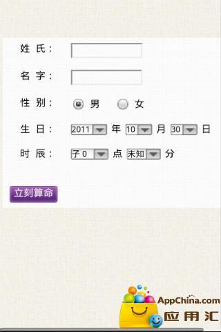 中華起名網*歡迎您!最好的免費取名網站,免費幫您線上取個好名字!周易八字命盤起名,BB寶寶嬰兒女孩男孩 ...