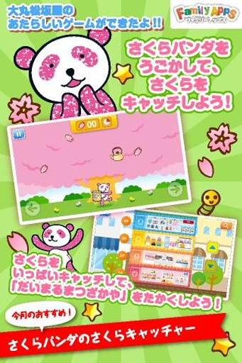 FamilyApps│親子で楽しむ子供向け無料知育ゲーム