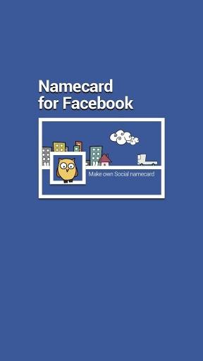 Facebook的名片会员名片