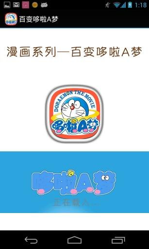百变哆啦A梦--漫画系列