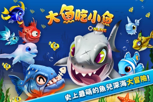 大魚吃小魚Online-Fishparty