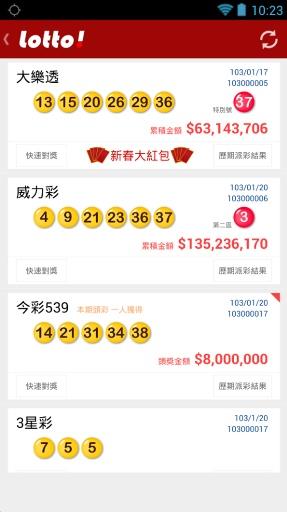 愛樂透 iLotto - 台灣公益彩券自動對獎