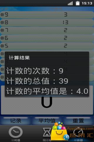 秒表计时器截图4