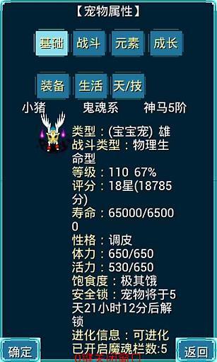 天问-乾坤化境截图4