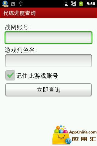 【免費購物App】魔兽世界装备网-APP點子