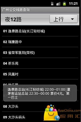 广州公交线路查询截图1