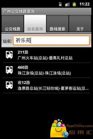 广州公交线路查询截图2