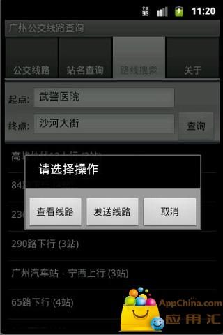 广州公交线路查询截图3