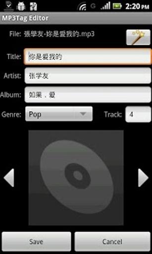 MP3 Tag Editor截图4