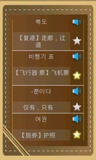 韩语随身记截图10