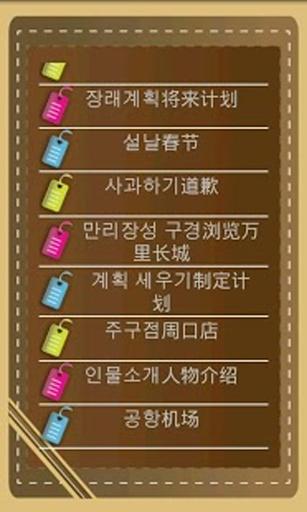韩语随身记截图2