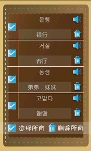 韩语随身记截图4