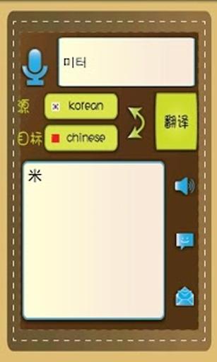 韩语随身记截图5