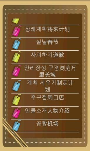 韩语随身记截图9