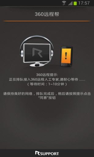 360手机专家截图1