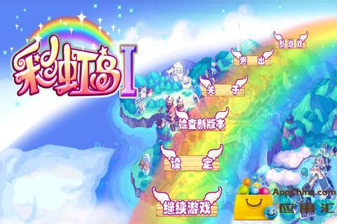 彩虹岛I截图0