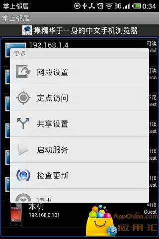掌上邻居 工具 App-愛順發玩APP
