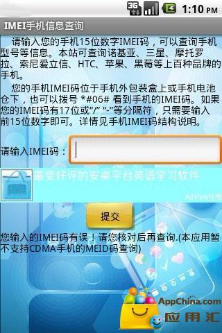 IMEI手机信息查询