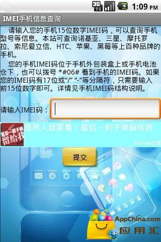 IMEI手机信息查询截图1