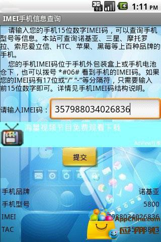 IMEI手机信息查询截图2