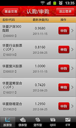 华夏基金 財經 App-愛順發玩APP