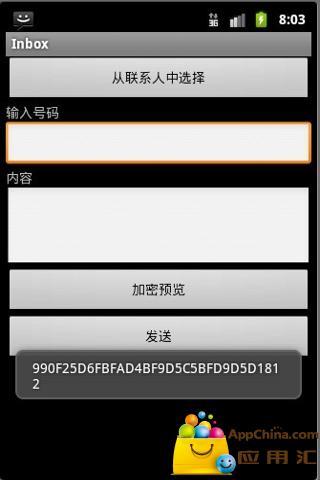 【免費通訊App】短信加密-APP點子