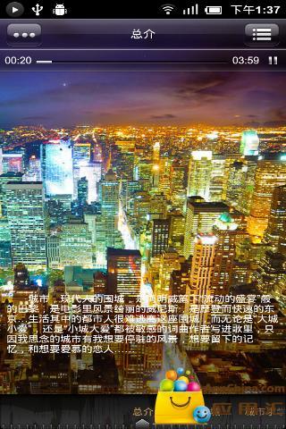 我思念的城市 媒體與影片 App-愛順發玩APP
