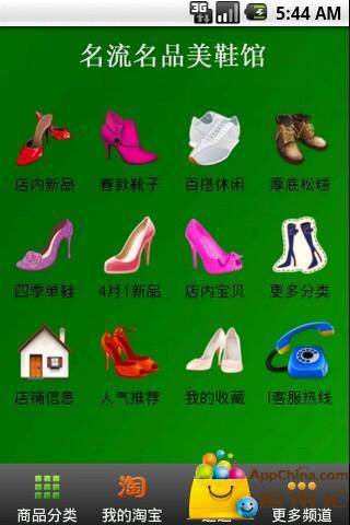 玩免費生活APP|下載名流名品美鞋馆 app不用錢|硬是要APP