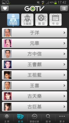 TVB影视集截图1