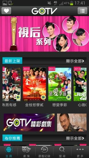 TVB影视集截图2