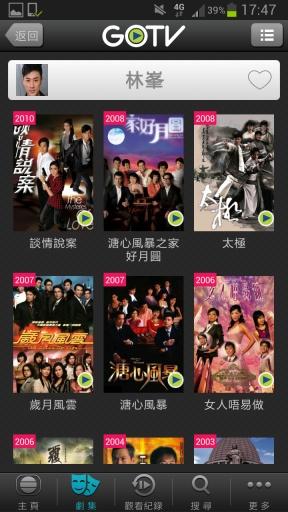 TVB影视集截图3