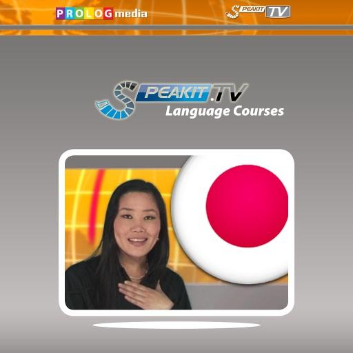 日语  - SPEAKIT! (视频课程) (d)