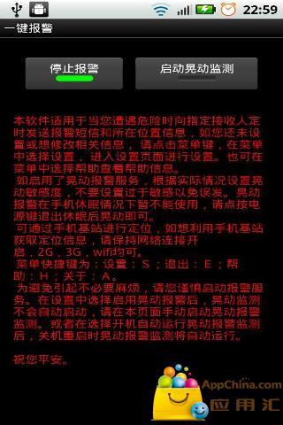 玩免費通訊APP|下載一键报警 app不用錢|硬是要APP